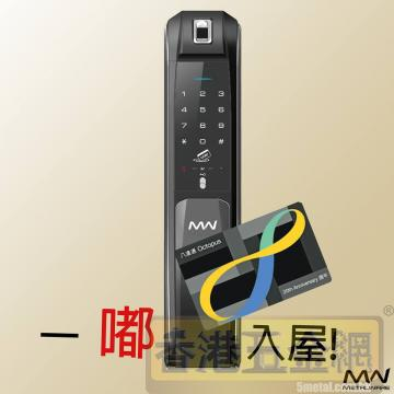 Metalware - MW 100 藍牙門鎖 Metalware - MW 105L 藍牙門鎖 Metalware - MW 520 藍牙門鎖 水平門柄 Metalware - MW 700 藍牙門鎖 推拉式門 智能電子鎖 iOS 和 Android 應用 APPS 可用
